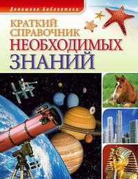 Отсутствует - Краткий справочник необходимых знаний