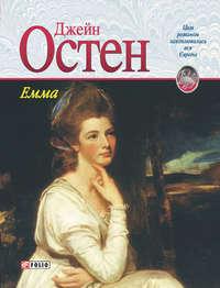Остен, Джейн  - Емма
