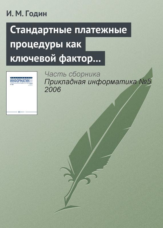 Наконец-то подержать книгу в руках 07/82/98/07829837.bin.dir/07829837.cover.jpg обложка