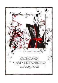 Лабзин, Дмитрий  - Осколки фарфорового самурая