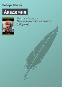 Шекли, Роберт - Академия