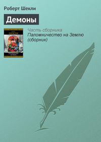 Шекли, Роберт - Демоны