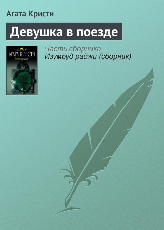 скачать книгу Агата Кристи бесплатный файл