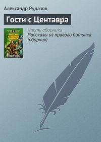 Рудазов, Александр  - Гости с Центавра