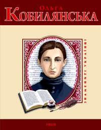 Вознюк, Володимир  - Ольга Кобилянська