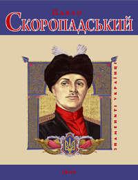 Савченко, Виктор  - Павло Скоропадський