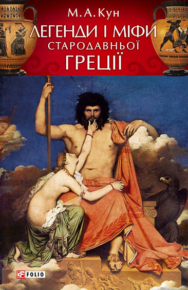 М. А. Кун Легенди і міфи Стародавньої Греції отсутствует куми та кумки анекдоти давні і сучасні