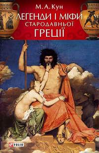 Кун, М. А.  - Легенди і міфи Стародавньої Греції