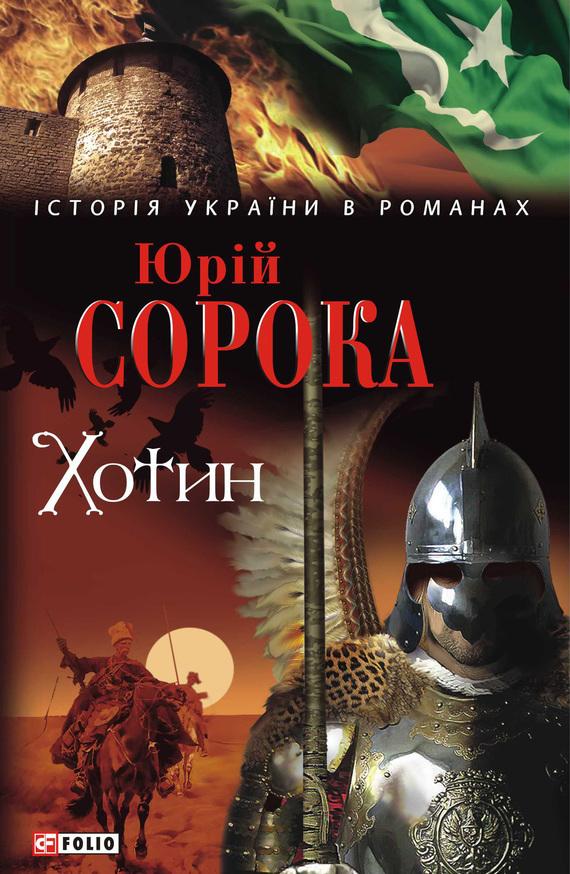 Юрій Сорока Хотин