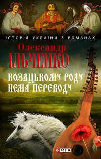 Ільченко, Олександр  - Козацькому роду нема переводу, або ж Мамай і Чужа Молодиця