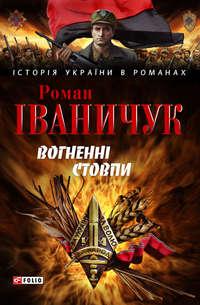 Іваничук, Роман  - Вогненні стовпи