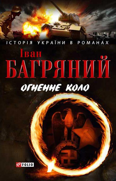 Іван Багряний Огненне коло. Людина біжить над прірвою (збірник)