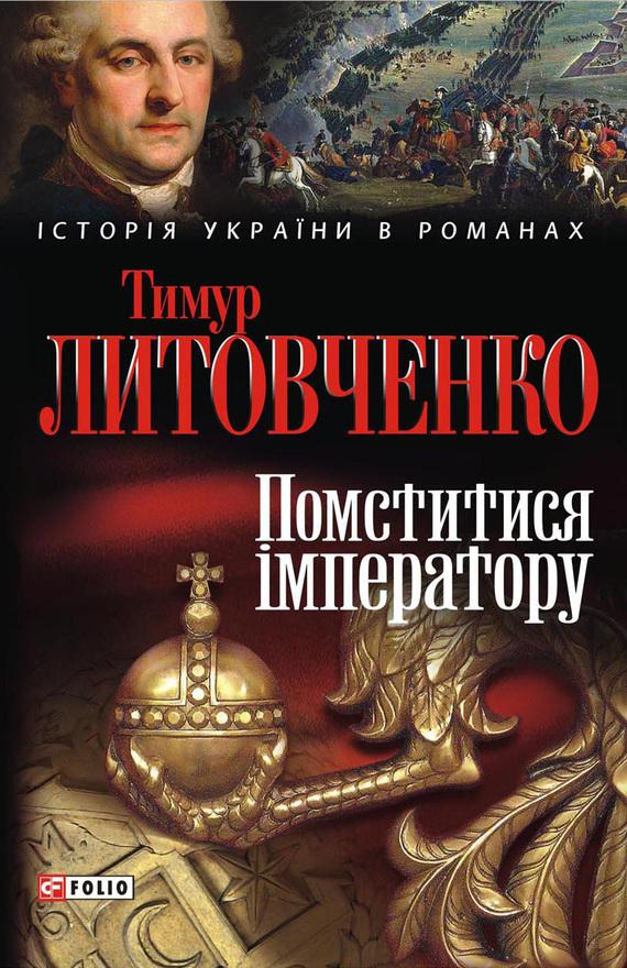 Тимур Литовченко Помститися iмператору вышивание бисером чаривна мить