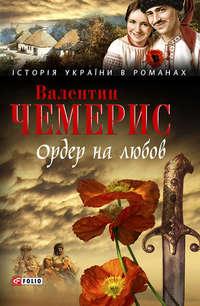 Чемерис, Валентин  - Ордер на любов (збірник)