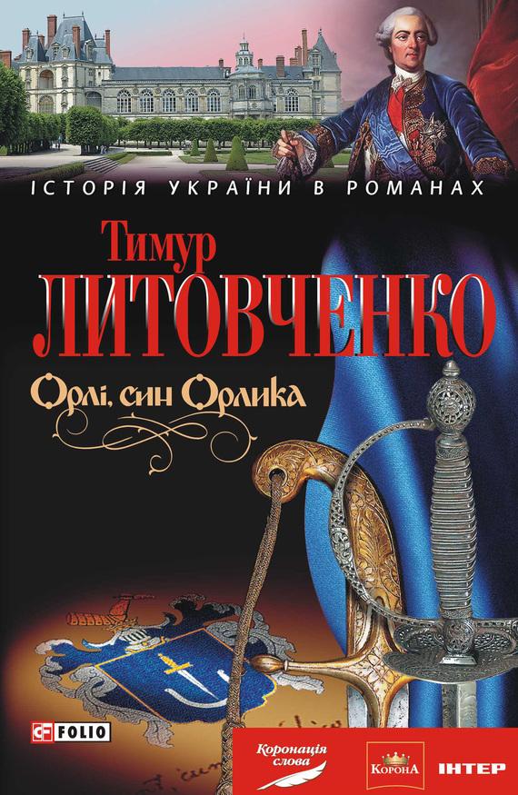 Обложка книги Орлі, син Орлика, автор Литовченко, Тимур