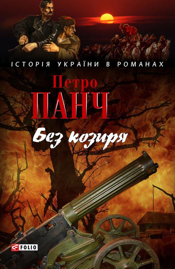 Петро Панч Без козиря (збірник) валентина мастєрова на тому боці збірник