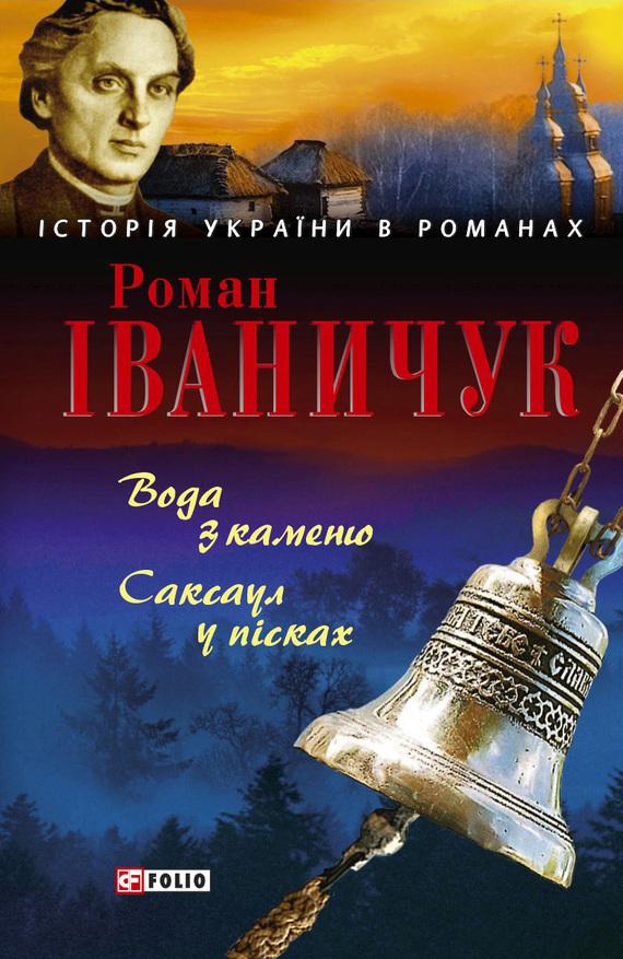 Роман Іваничук Вода з каменю. Саксаул у пісках (збірник)