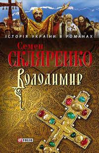 Скляренко, Семен  - Володимир