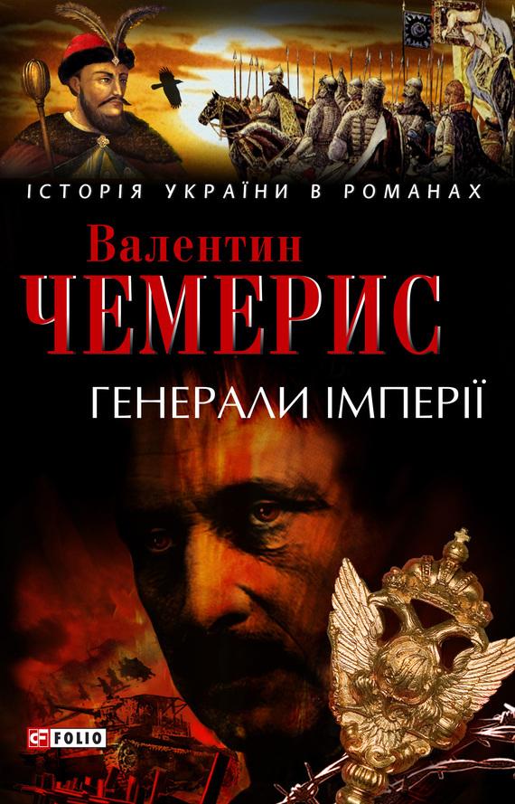 Валентин Чемерис Генерали імперії валентин чемерис сини змієногої богині