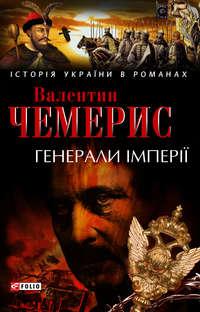 Чемерис, Валентин  - Генерали імперії