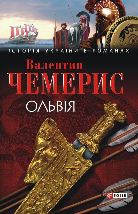 Валентин Чемерис Ольвія валентин чемерис сини змієногої богині
