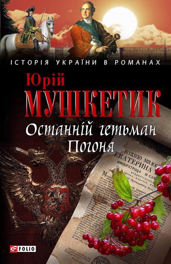 Юрій Мушкетик Останній гетьман. Погоня ханкук фрикса на ладу гранту