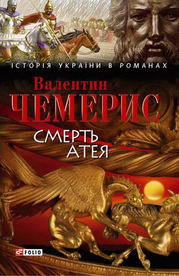 Валентин Чемерис Смерть Атея (збірник) валентин чемерис сини змієногої богині