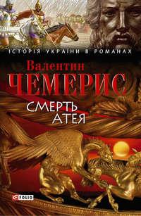 Чемерис, Валентин  - Смерть Атея (зб&#1110рник)