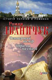 Іваничук, Роман  - Четвертий вимір. Шрами на скалі (збірник)