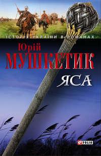 Мушкетик, Юрій  - Яса. Том 2