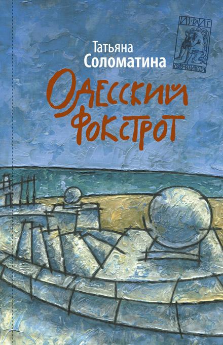 Татьяна Соломатина Одесский фокстрот соломатина т ю одесский фокстрот или черный кот с вертикальным взлетом