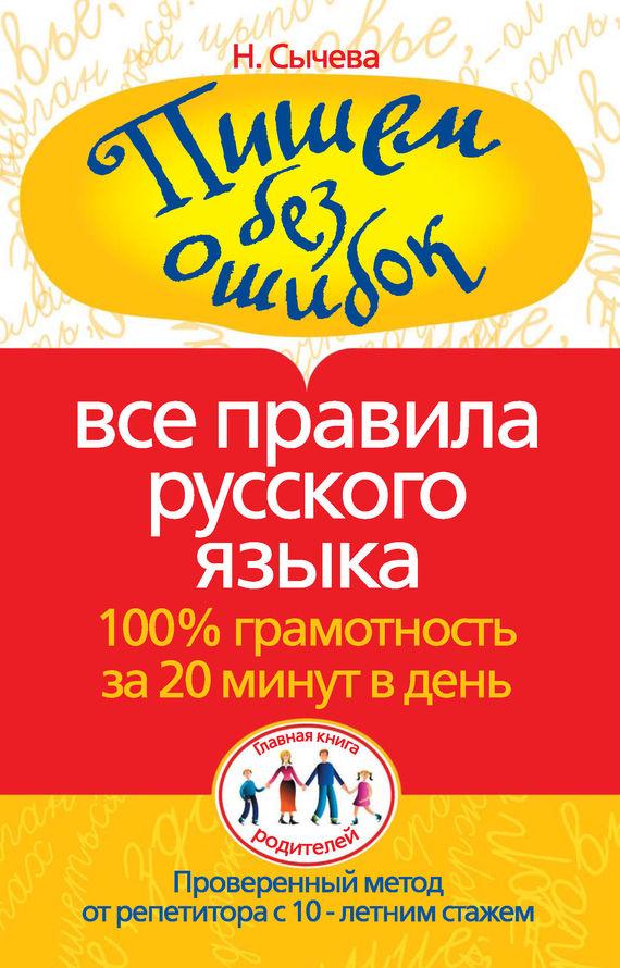 Скачать Пишем без ошибок. Все правила русского языка. 100% грамотность за 20 минут в день быстро