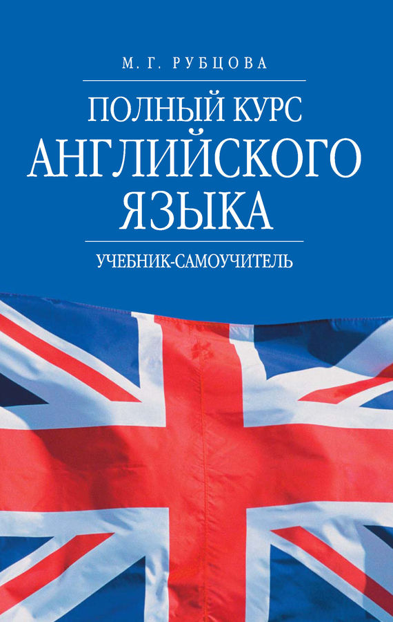 Полный курс английского языка. Учебник-самоучитель - М. Г. Рубцова