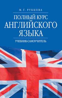 Рубцова, М. Г.  - Полный курс английского языка. Учебник-самоучитель