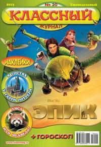 системы, Открытые  - Классный журнал №20/2013