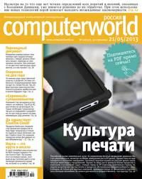 системы, Открытые  - Журнал Computerworld Россия №12/2013