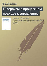 Закусова, Ю. С.  - IT-сервисы в процессном подходе к управлению