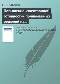 Кобелев, Н. Б.  - Повышение «электронной готовности» принимаемых решений на основе имитационного моделирования