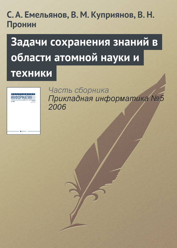 Задачи сохранения знаний в области атомной науки и техники ( С. А. Емельянов  )