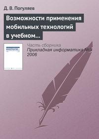 Погуляев, Д. В.  - Возможности применения мобильных технологий в учебном процессе