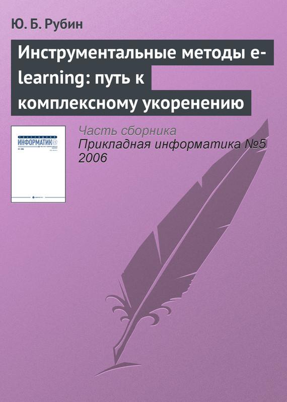 купить Ю. Б. Рубин Инструментальные методы e-learning: путь к комплексному укоренению недорого