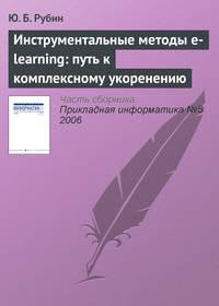 Рубин, Ю. Б.  - Инструментальные методы e-learning: путь к комплексному укоренению