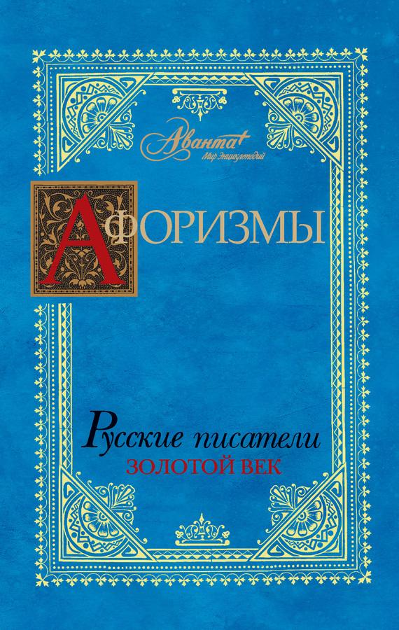 Отсутствует Афоризмы. Русские писатели. Золотой век
