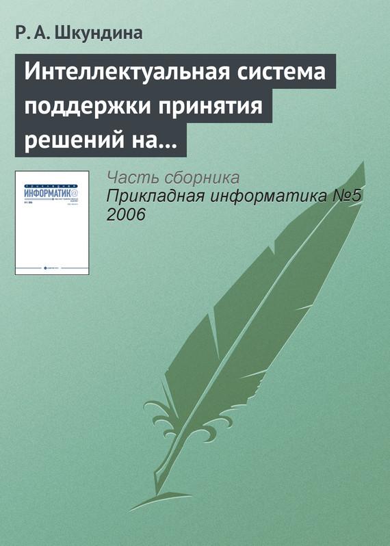 Р. А. Шкундина бесплатно