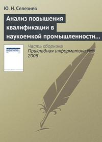 Селезнев, Ю. Н.  - Анализ повышения квалификации в наукоемкой промышленности с позиций открытых систем