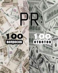 авторов, Коллектив  - PR: 100 вопросов – 100 ответов