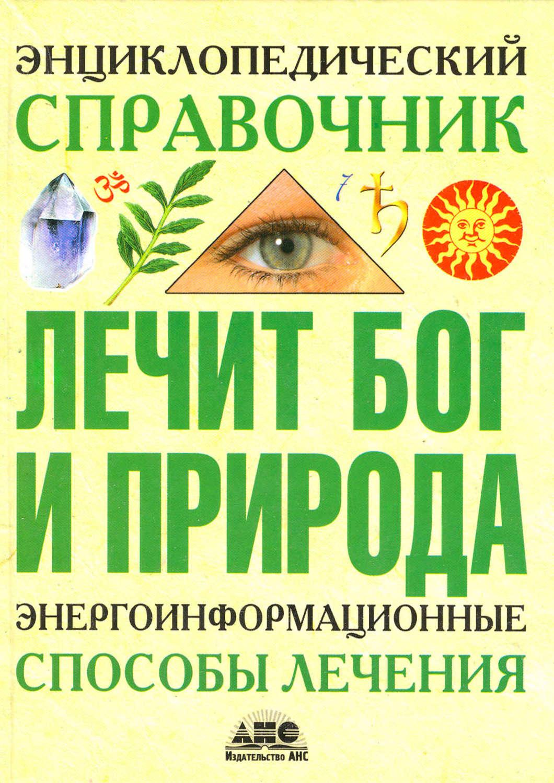 Книга лечит бог и природа скачать
