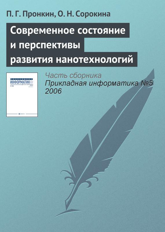П. Г. Пронкин Современное состояние и перспективы развития нанотехнологий