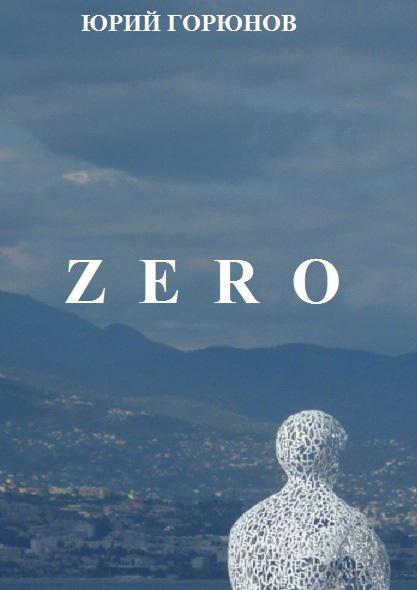 Zero - Юрий Горюнов