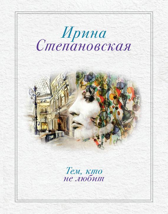 Тем, кто не любит - Ирина Степановская